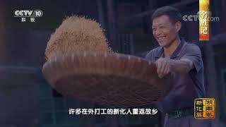 《中国影像方志》 第430集 湖南新化篇  CCTV科教