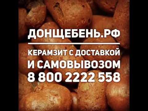 Керамзит продажа  с доставкой в Ростов на Дону