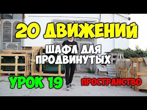 20 движений ШАФЛ для продвинутых - Урок 19 - Пространство- Шафл танец обучение для начинающих!