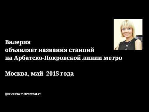 Валерия  объявляет названия станций на Арбатско-Покровской линии метро