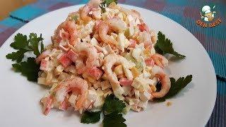 Салат с крабовыми палочками и креветками. Crab Stick Salad Recipe.