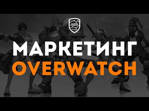 Разбор маркетинговой воронки OverWatch | Как из продвижения игры сделать полноценный детектив?