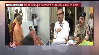 Uttar Pradesh Chief Minister Yogi Adityanath Inspects Hospital In Moradabad