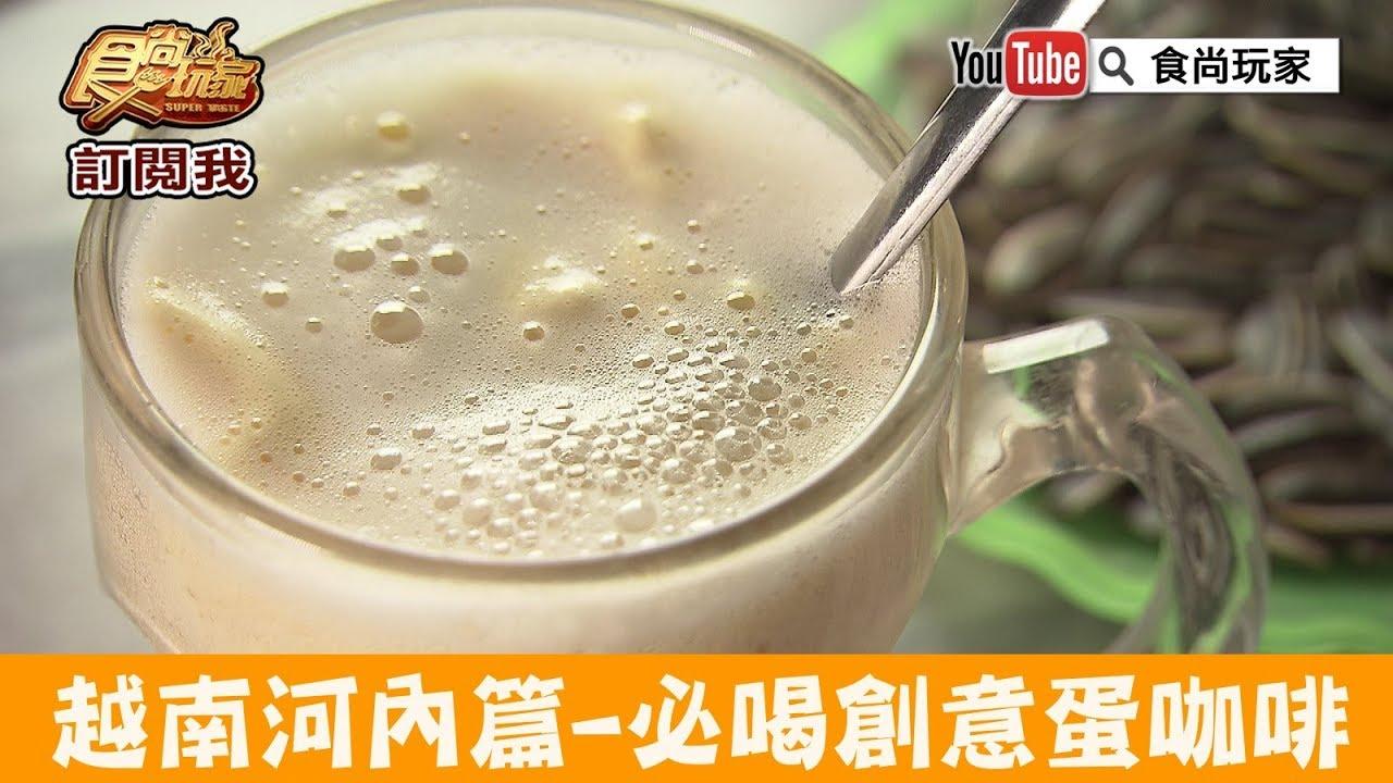 【越南】河內必訪蛋咖啡「Giảng Cafe」必喝創意生雞蛋+越式咖啡!食尚玩家 - YouTube