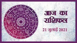 Horoscope | जानें क्या है आज का राशिफल, क्या कहते हैं आपके सितारे | Rashiphal 21 July 2021
