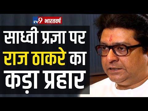 Sadhvi Pragya पर Raj Thackeray का कड़वा प्रहार, PM Modi और Election Commission को लिया आड़े हाथ