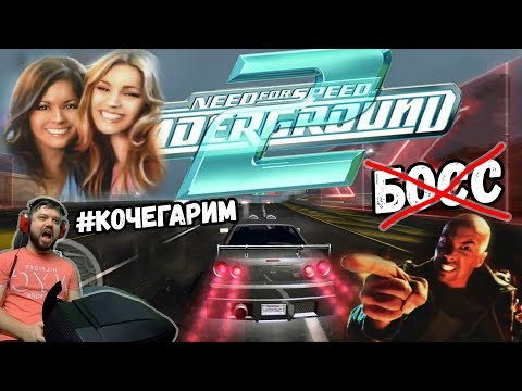 ФИНАЛ NEED FOR SPEED: UNDERGROUND 2!!!