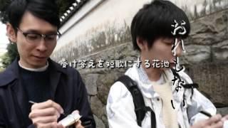 花池吉田の歌人になろう#1(プTV)
