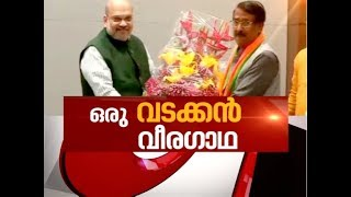 Former congress leader Tom Vadakkan quits Congress and join BJP | Asianet News Hour 14 MAR 2019