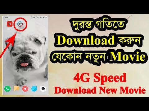 দুরন্ত গতিতে Download করুন যেকোন নতুন Movie | Download Free FULL HD Movies On All Phones 2018
