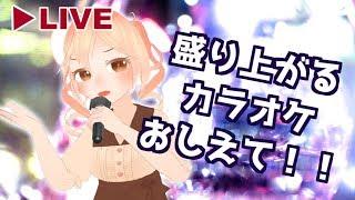 [LIVE] 【Live】あしたのセトリを考える会【かなかのなまだよー!】