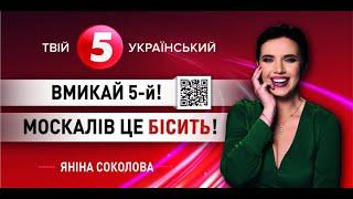 5 канал наживо   Твій Український онлайн   Пряма трансляція телевізійного ефіру