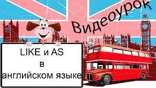 Видеоурок по английскому языку: LIKE и AS в английском языке