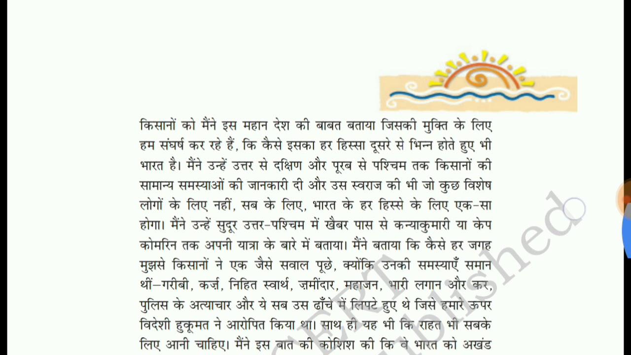 Bharat Ek Khoj Book Pdf