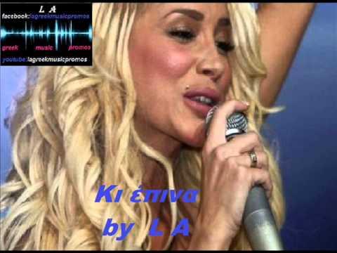Ki Epina- Paola   Κι Έπινα Πάολα New - YouTube cc39930c147