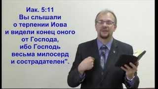 Иакова 11 урок СШ для глухих