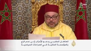 ملك المغرب: عودتنا للاتحاد الأفريقي خيار إستراتيجي