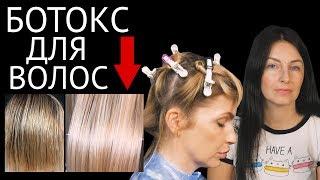 Ботокс для волос Увлажняем и напитываем волосы за одну процедуру Мой опыт