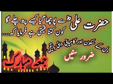 New Islamic Quotes 2019 /New Best Urdu Quotes2019/Jumma Mubarak Quotes2019/New Jumma Mubarak Status
