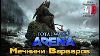 Total War: Arena ❤ Тотал Вар Арена ❤ГАЙД Мечники Варвары и Арминий.Стратегия и тактика.Лес наш ДОМ!