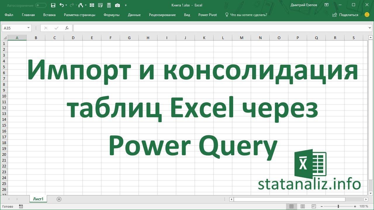 Импорт и консолидация таблиц в Excel через Power Query