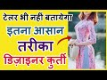 Designer Kurti Cutting And Stitching Easy Mathod | Kurti Cutting Kaise kare | Dress Designer Online