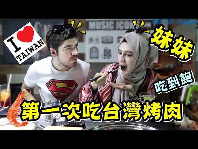 妹妹第一次吃台灣烤肉吃到飽,會喜歡嗎?土耳其為什麼沒有烤肉吃到飽- (老外瘋台灣)
