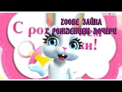 Zoobe Зайка - С рождением дочери! - Видео с YouTube на компьютер, мобильный, android, ios