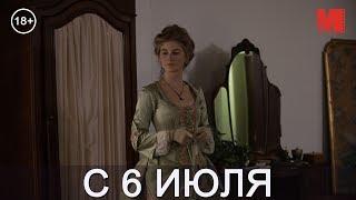 Дублированный трейлер фильма «Институт Роузвуд»