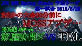 大会home vs tbl レインボーシックス シージ 59 jcg r6s pc master 2016 spring finals予選リーグ 実況