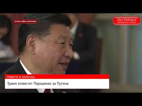 Трамп отомстит Порошенко