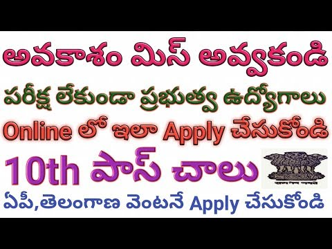 Assistant Posts Apply Online Step By Step Tutorial | SWA Recruitment 2018 | job search