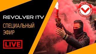 Дебаты: 5.11.17 - революция или обман? • Revolver ITV