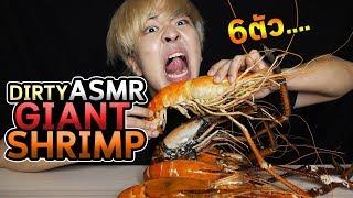 อดข้าว24ชั่วโมงกินกุ้งเเม่น้ำยักษ์6ตัว....Dirty ASMR
