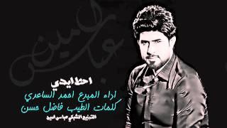 احمد الساعدي -احط ايدي- كلمات الشاعر فاضل حسن