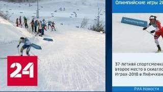 Шведская лыжница Калла выиграла первое золото Олимпиады - Россия 24