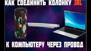 видео Подключение к компьютеру jbl charge 2