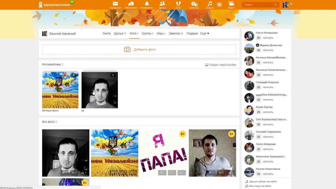 Как в Одноклассниках удалить альбом - YouTube