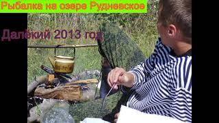 Рыбалка на озере Рудневское в далёком 2013 году фото
