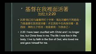 禱讀:基督在我裡面