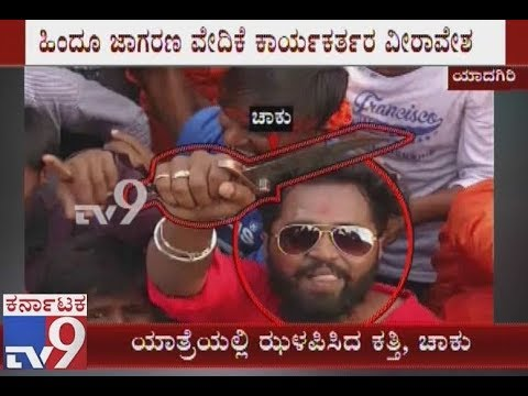 Swords, Knife & Other Weapons Flaunted During Virat Hindu Convention In Yadgir