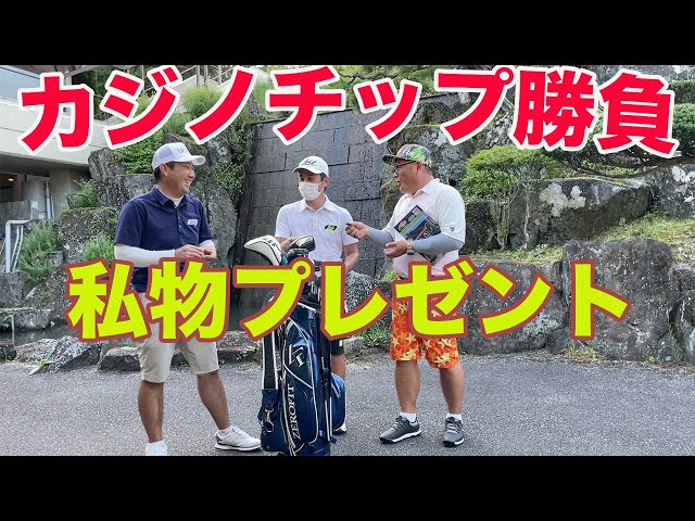 【負けたら私物プレゼント】カジノチップ勝負ついに決着!【⑥篠山ゴルフ倶楽部16-18HOLE】