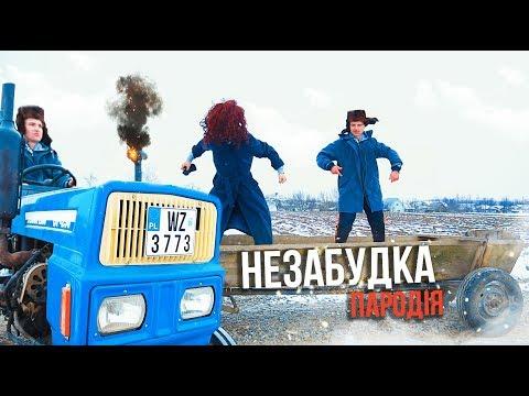 Тима Белорусских - Незабудка (ПАРОДІЯ)   Світле пиво - твій любимий сорт   Сільрада