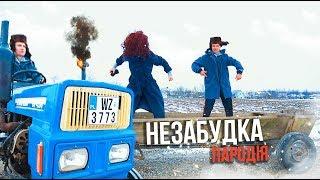 Тима Белорусских - Незабудка (ПАРОДІЯ) | Світле пиво - твій любимий сорт | Сільрада