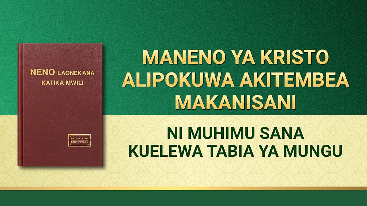Usomaji wa Maneno ya Mwenyezi Mungu   Ni Muhimu Sana Kuelewa Tabia ya Mungu