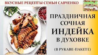 Индейка на праздники!! Сочная в духовке в рукаве-пакете запекания. рецепты Савченко #turkey holidays