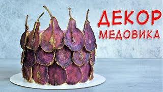 Украшаем торт цветной грушей. Как сделать  простой декор из фруктов в домашних условиях.