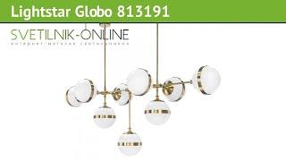 Люстра Lightstar Globo 813191 обзор: светильник Lightstar Globo 813191 360 Вт, где купить