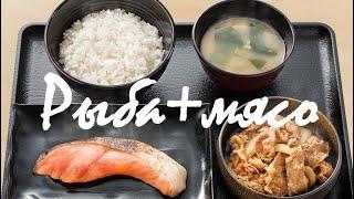 Мясо и рыба комплексный обед в Японии не дорого