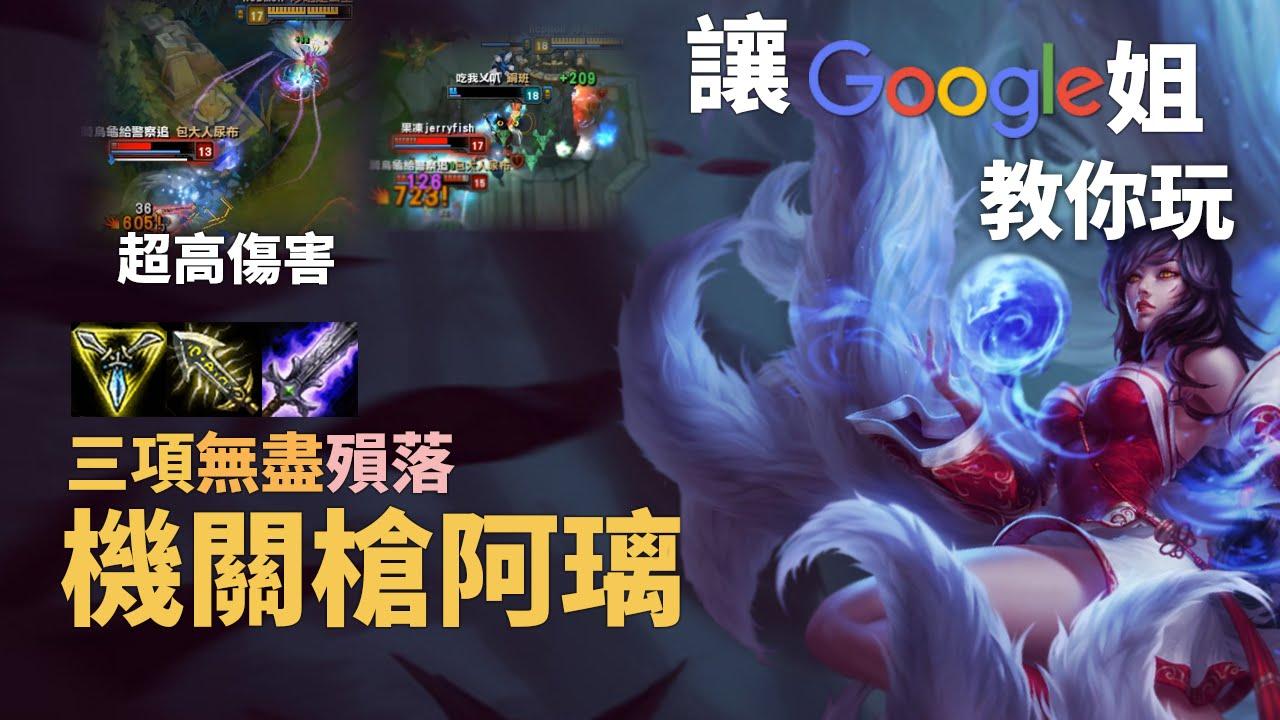 讓Google姐教你玩機關槍阿璃 這種傷害你敢相信嗎 (゚∀。) 英雄聯盟教學 - YouTube